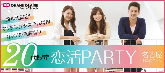 男女20代限定☆同世代恋活PARTY☆in名古屋