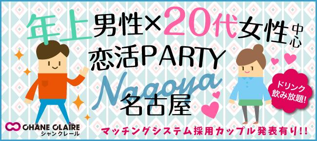 年上男性×20代女子中心★恋活PARTY★in名古屋