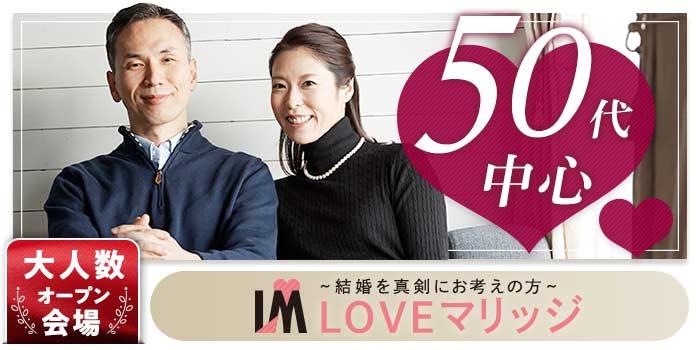 LOVEマリッジ 50代