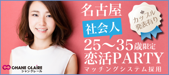 男女25〜35歳限定★社会人スマート恋活PARTYin名古屋