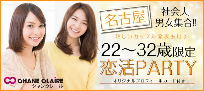 社会人男女22〜32歳限定☆同年代恋活PARTY☆in名古屋