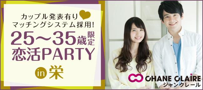 男女25〜35歳限定★同年代恋活PARTY★in栄