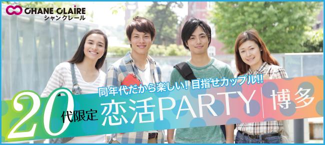 男女20代限定☆同年代恋活PARTY☆in博多