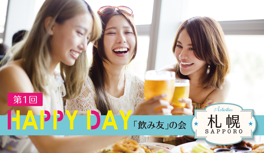 ★HAPPY DAY★第1回「飲み友」の会初参加大歓迎!オープン型異業種交流会♪