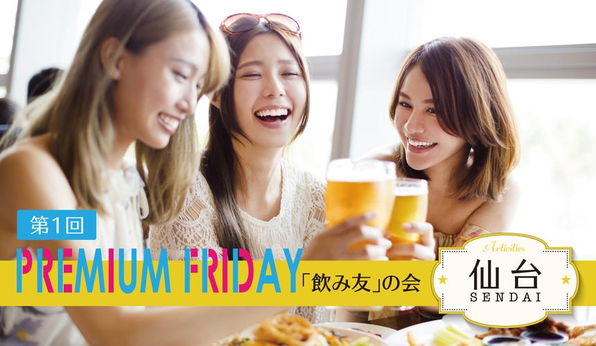 ★PREMIUM FRIDAY★第1回「飲み友」の会初参加大歓迎!オープン型異業種交流会♪