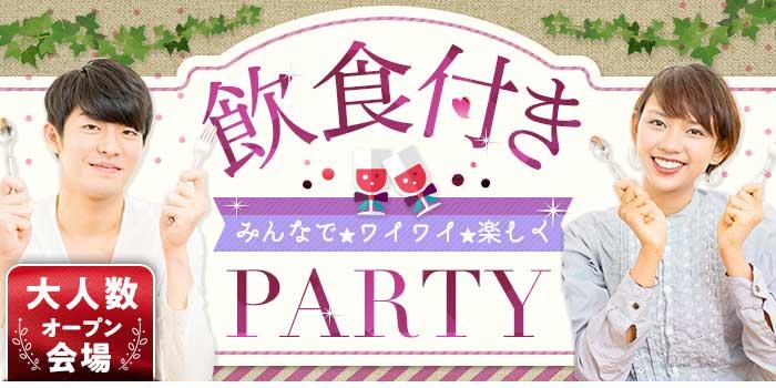 姫路会場のパーティー結果報告
