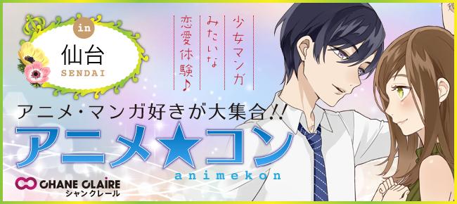 人気沸騰『アニメ★コン』…《二次元×アニメ×恋愛》in仙台