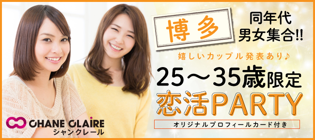男女25〜35歳限定★社会人プレミアム恋活PARTY☆in博多