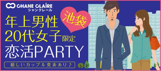 年上男性×20代女性限定☆社会人恋活PARTY☆in池袋