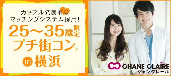 男女25〜35歳限定☆同年代プチ街コン☆in横浜