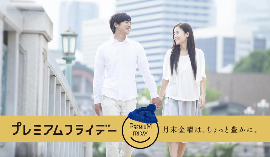【プレミアムフライデー】20代中心/恋活・友活編男女1人参加多数…『カップルになって初デートに出かけよう』