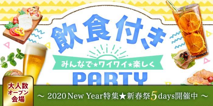 浜松会場のパーティー結果報告
