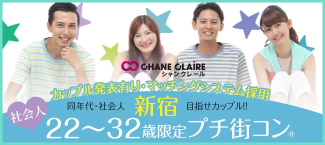 社会人男女22〜32歳限定☆同年代プチ街コン☆in新宿