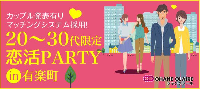 男女20~30代限定☆社会人プレミアム恋活PARTY☆in有楽町