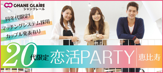 男女20代限定☆同世代恋活PARTY☆in恵比寿