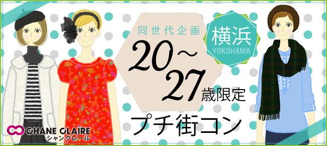 男女20〜27歳限定☆同年代プチ街コン☆in横浜