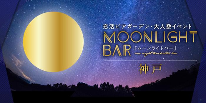 神戸会場のパーティー結果報告