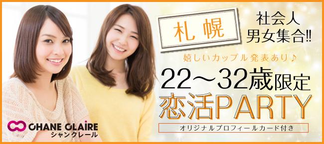 男女22~32歳限定☆社会人恋活PARTY☆in札幌