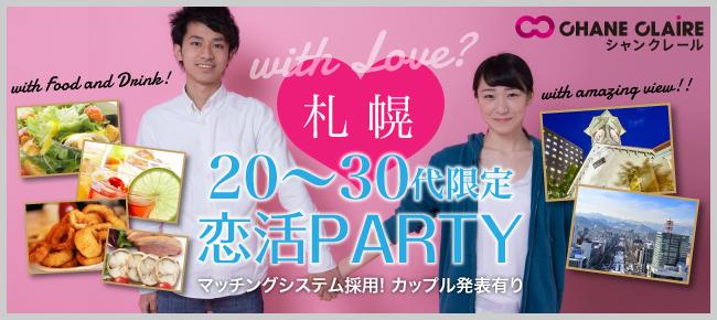 男女20~30代限定☆社会人プレミアム恋活PARTY☆in札幌