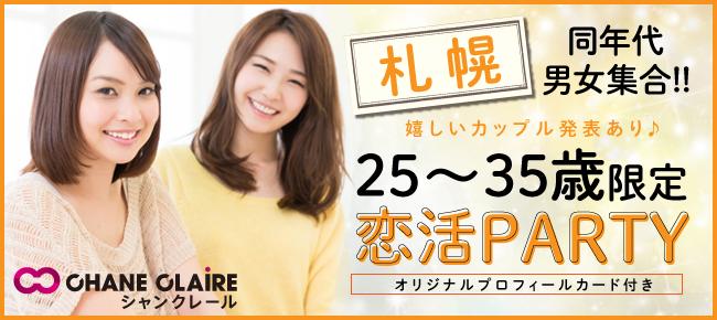 男女25〜35歳限定★社会人プレミアム恋活PARTY☆in札幌
