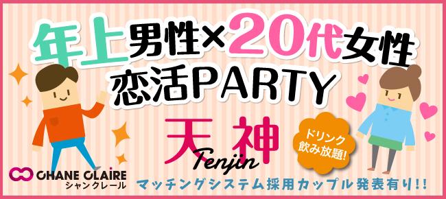 年上男性×20代女性限定★社会人恋活PARTY★in天神