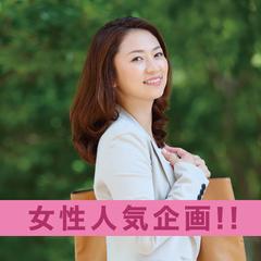 20代限定/恋活・友活編★働く女子応援企画★++仕事に理解がある男性大集合++
