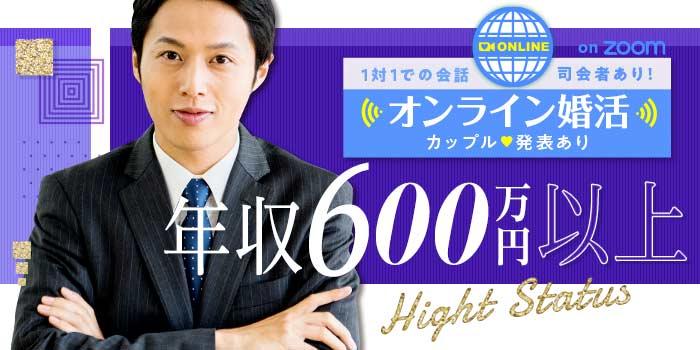 オンライン年収600万円以上
