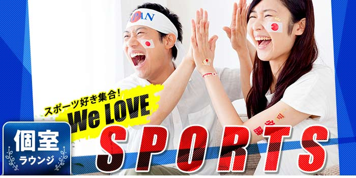 We Love★SPORTS B