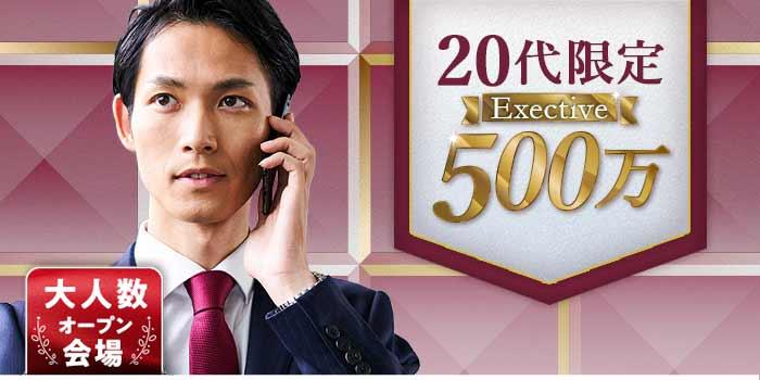 20代限定Exective500万B
