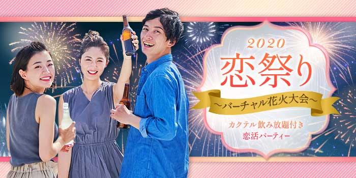 メガ恋恋祭り