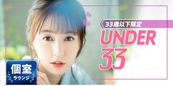 UNDER33A