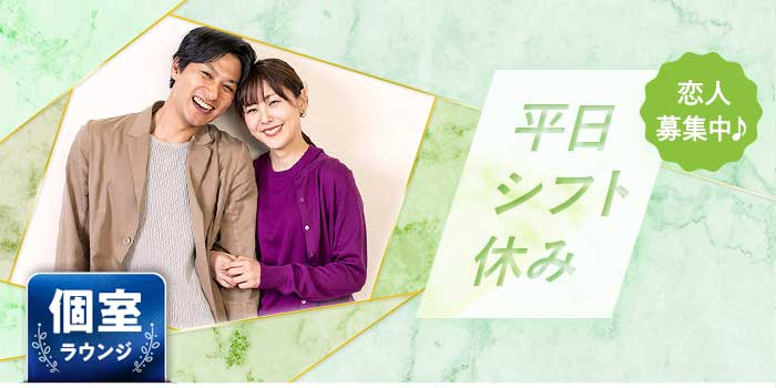 平日シフト休み<カップル率No.1>B