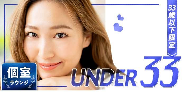UNDER33B