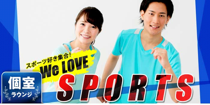 We Love★SPORTS A