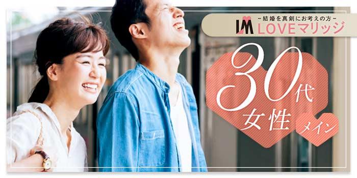 LOVEマリッジ 30代メイン