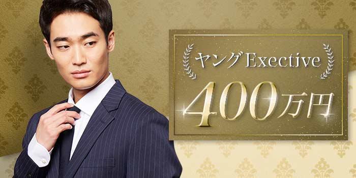 ヤングExective400A