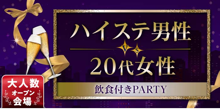 銀座1会場のパーティー結果報告