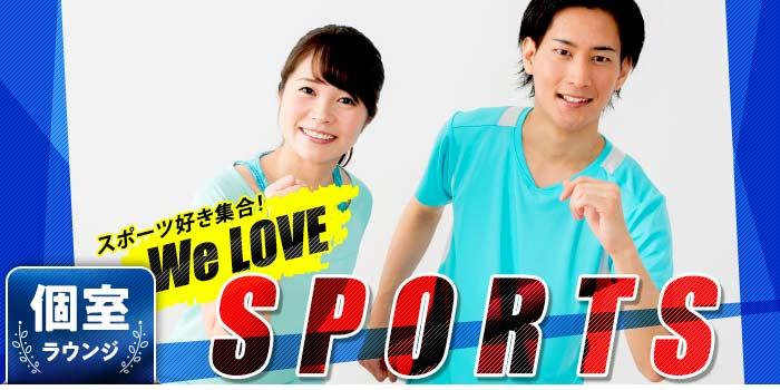We Love★SPORTS A