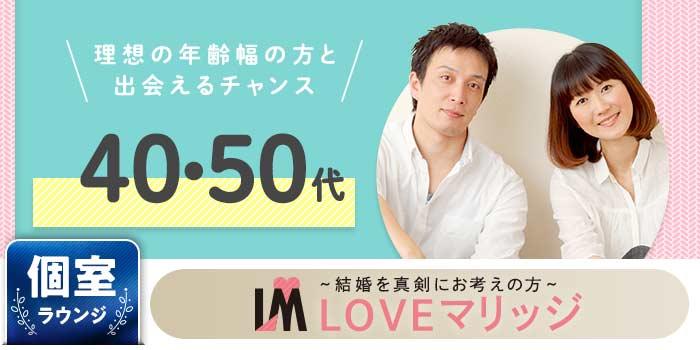 LOVEマリッジ 40・50代