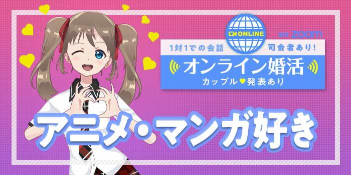 オンラインアニメ・マンガ好き