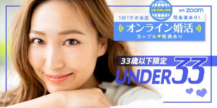 オンラインUNDER33