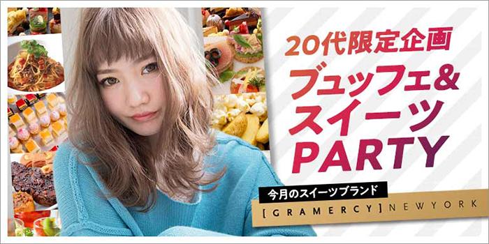 名古屋会場のパーティー結果報告