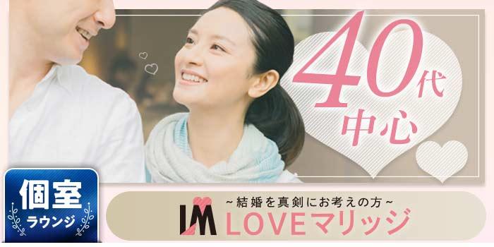 LOVEマリッジ 40代A