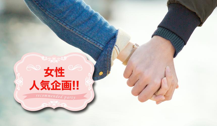 男性人気職業中心編◆ハイステータス◆『今日から始まるExecutiveな恋』