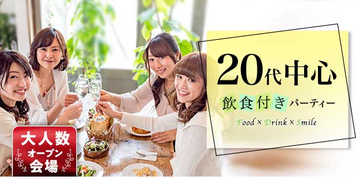 20代中心飲食付きPARTY