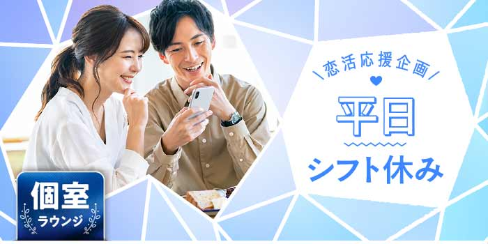 平日シフト休み<恋活応援>A