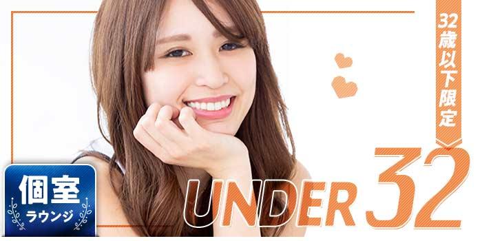UNDER32A