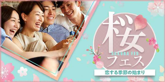 メガ恋桜フェス