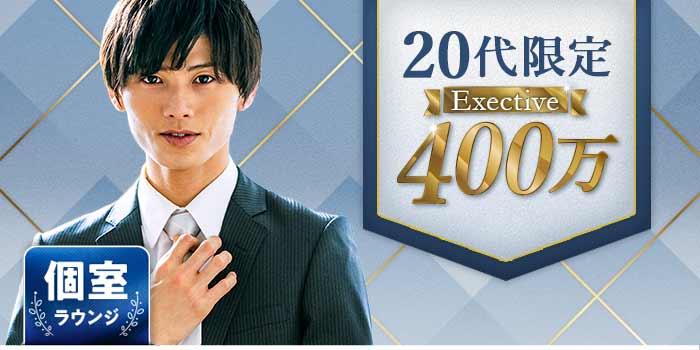 20代限定Exective400万B