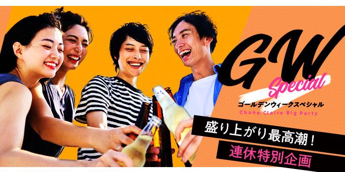 メガ恋GW